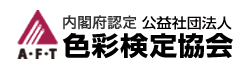 内閣府認定 公益社団法人 色彩検定協会