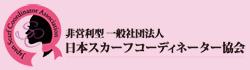 非営利型一般社団法人 日本スカーフコーディネーター協会