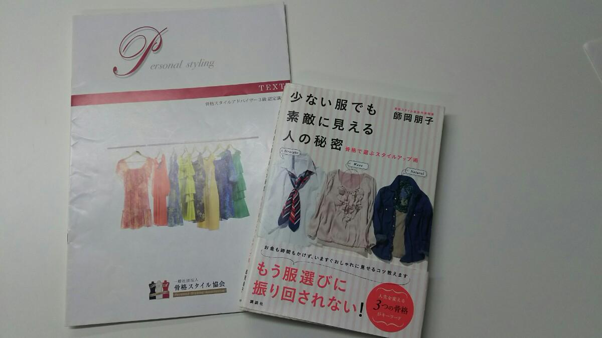 【開催報告】骨格スタイルアドバイザー3級認定講座(1月21日)