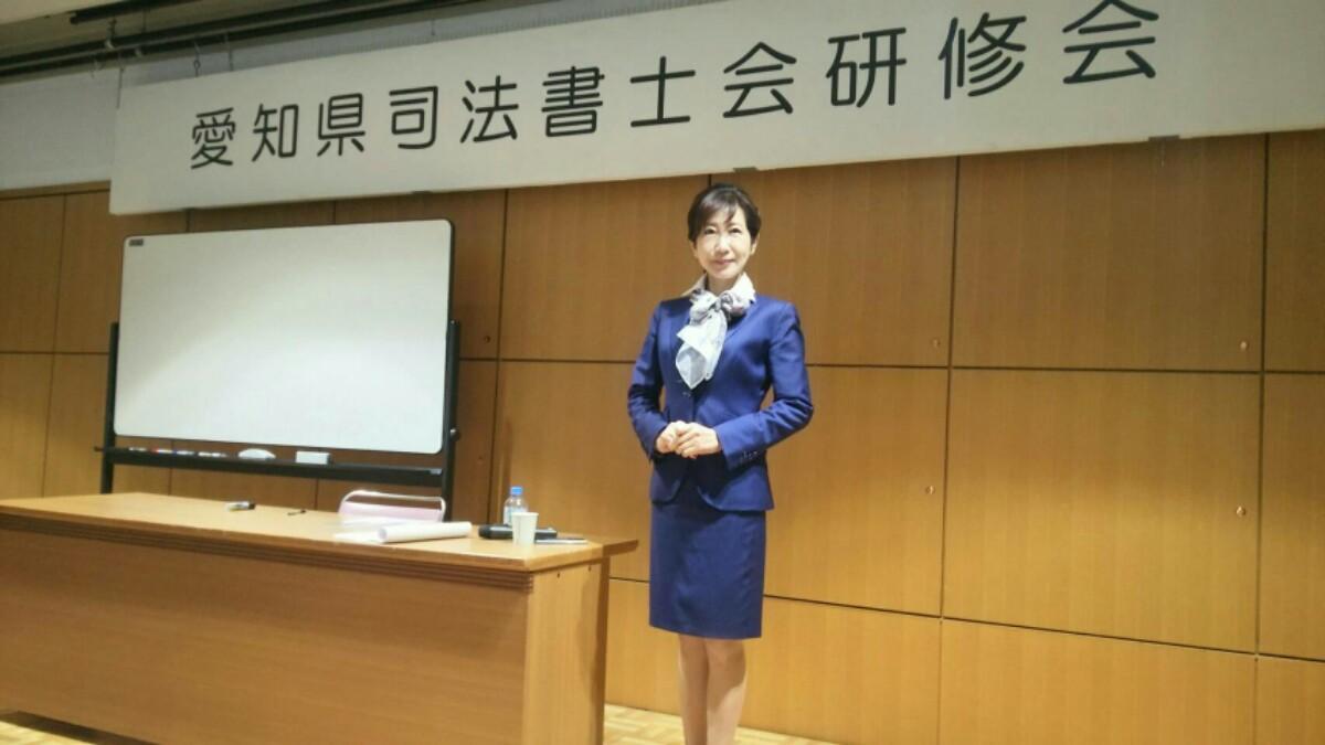 【研修報告】愛知県司法書士会様主催「司法書士新人研修」