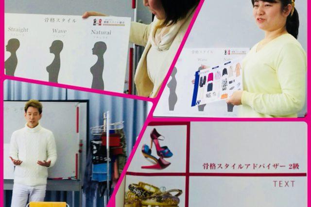 【開催報告】骨格スタイルアドバイザー2級の筆記試験と実技試験