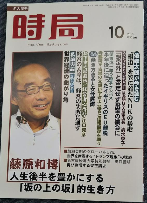 名古屋発ビジネス情報誌「時局」10月号に竹内ゆい子先生掲載されました!