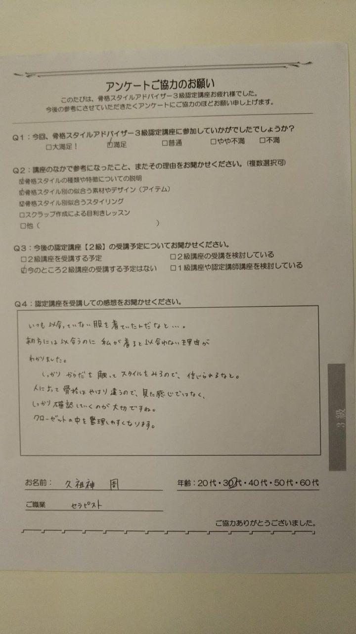 骨格スタイルアドバイザー3級認定講座201810143
