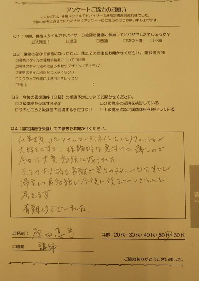 骨格スタイルアドバイザー3級認定講座(友遊カルチャーセンターアピタタウン稲沢様)