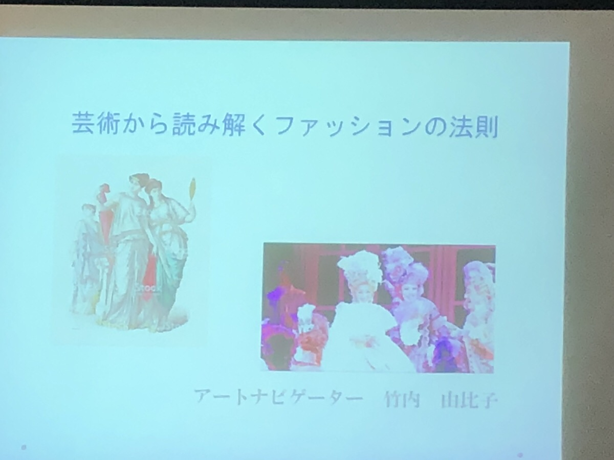 【開催報告】芸術から読み解くファッションの法則「古代の芸術とファッション」