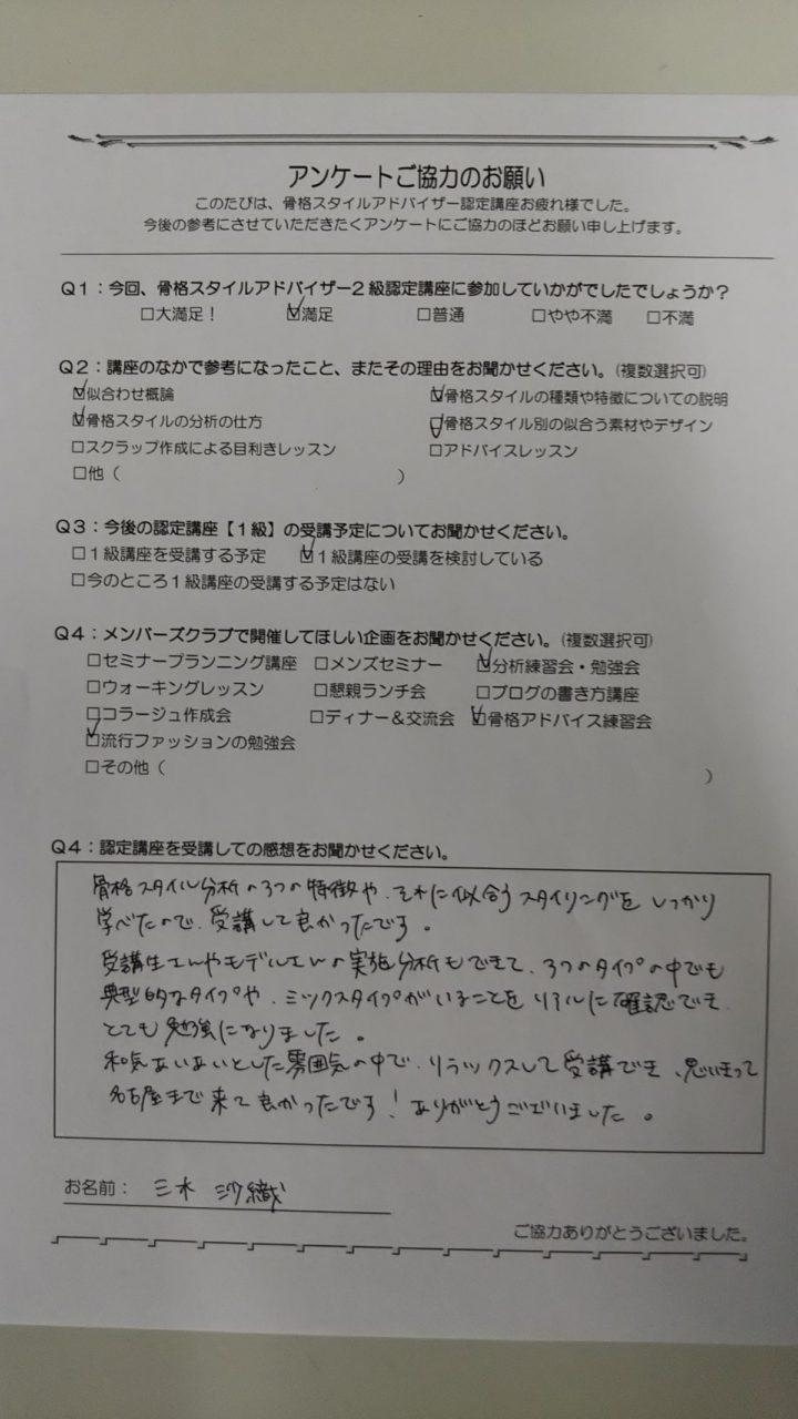 骨格スタイルアドバイザー2級(ヴィトワ)201904073