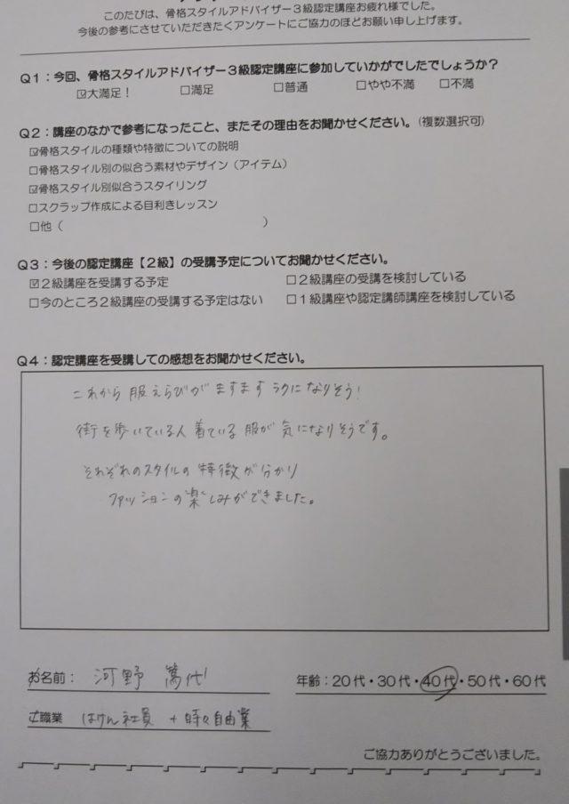 骨格スタイルアドバイザー3級認定講座(JEUGIAカルチャーセンターイオンタウン有松)