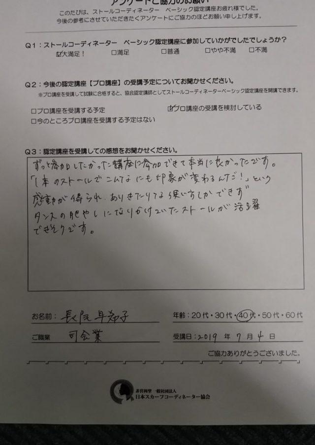 ストールコーディネーターベーシック講座(JEUGIAカルチャーセンターイオンタウン有松)