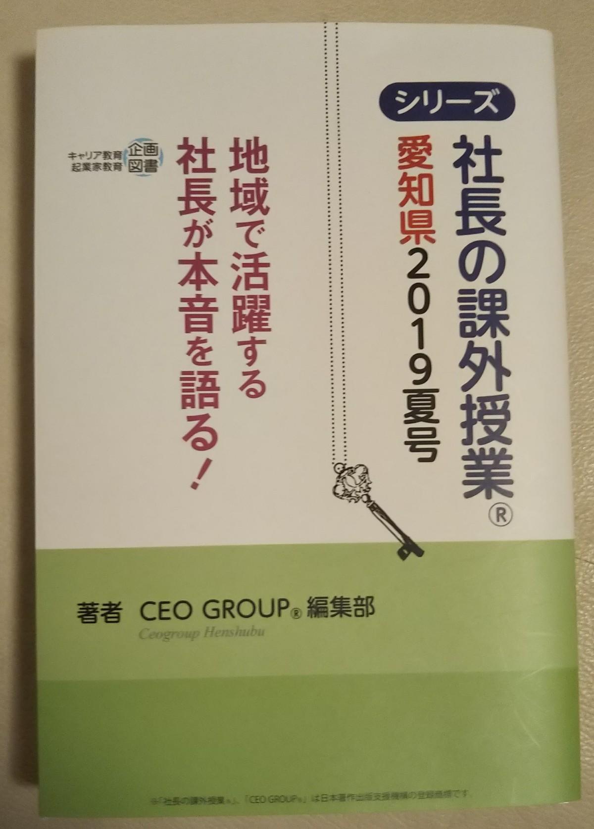 「社長の課外授業®~愛知県2019夏号~」にゆいこ先生の生き様がご紹介されました