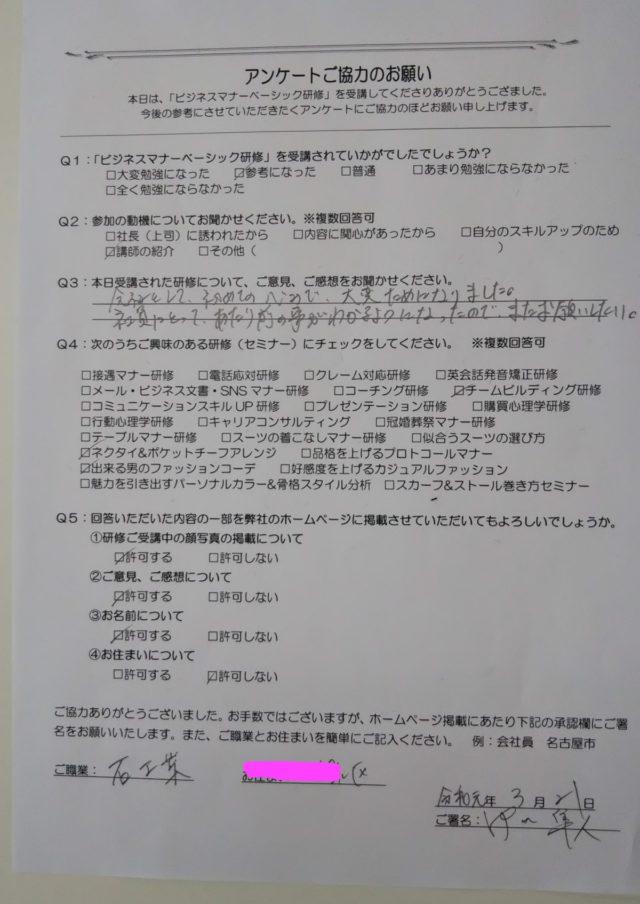 マナー研修202003-3
