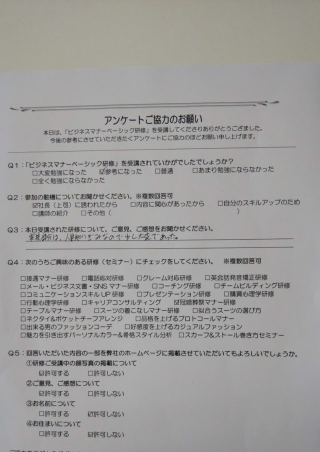マナー研修202003-2