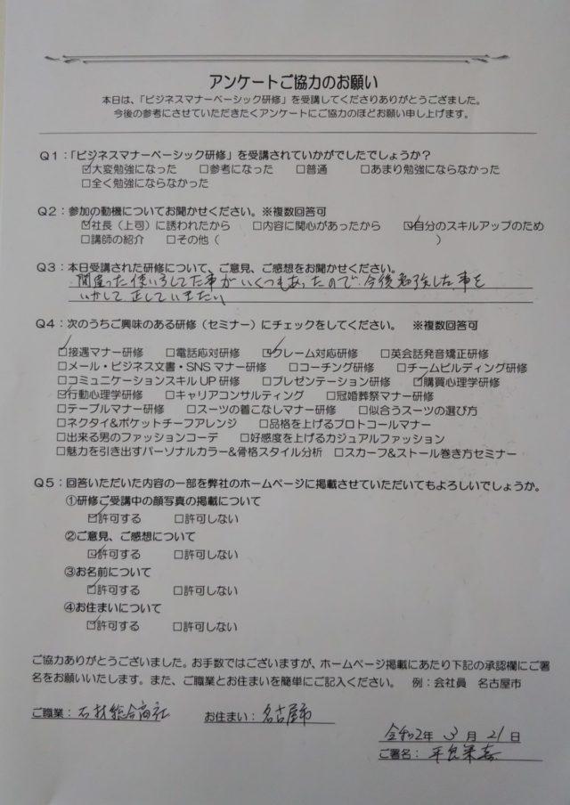 マナー研修 202003-1