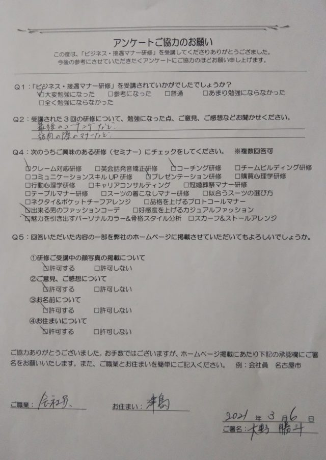 株式会社昭真会 スタッフの皆様にビジネス・接遇マナー研修 18