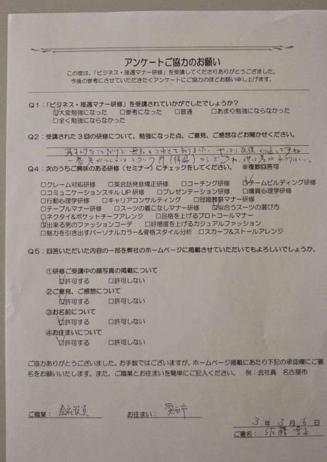 株式会社昭真会 スタッフの皆様にビジネス・接遇マナー研修 11