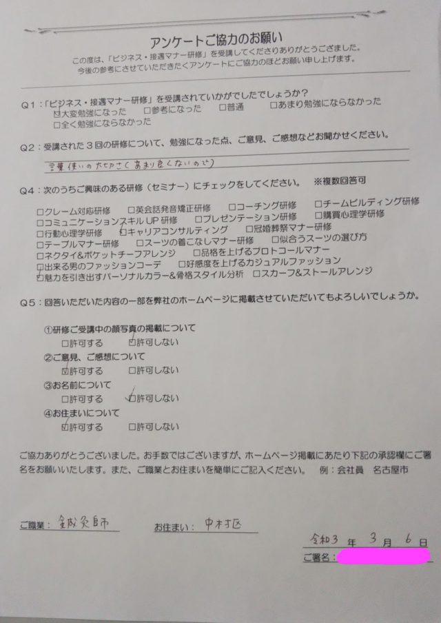 株式会社昭真会 スタッフの皆様にビジネス・接遇マナー研修 17