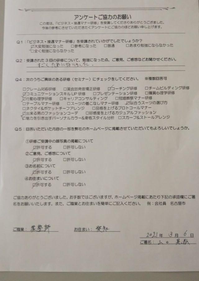 株式会社昭真会 スタッフの皆様にビジネス・接遇マナー研修 13