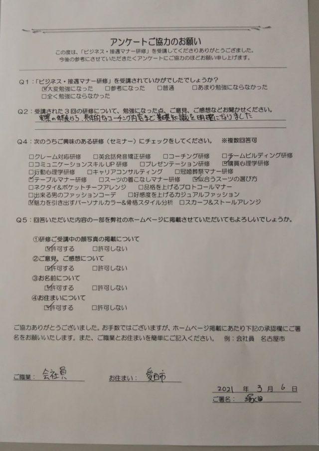 株式会社昭真会 スタッフの皆様にビジネス・接遇マナー研修 19