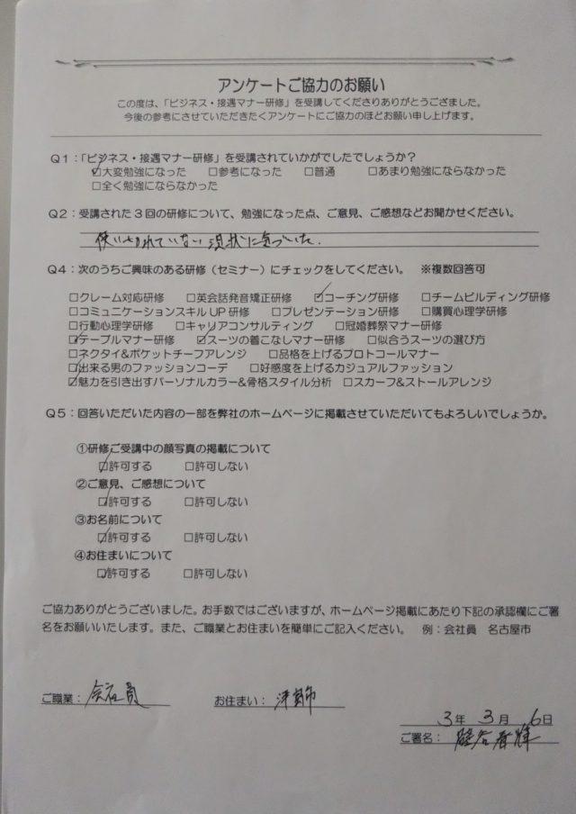 株式会社昭真会 スタッフの皆様にビジネス・接遇マナー研修 21