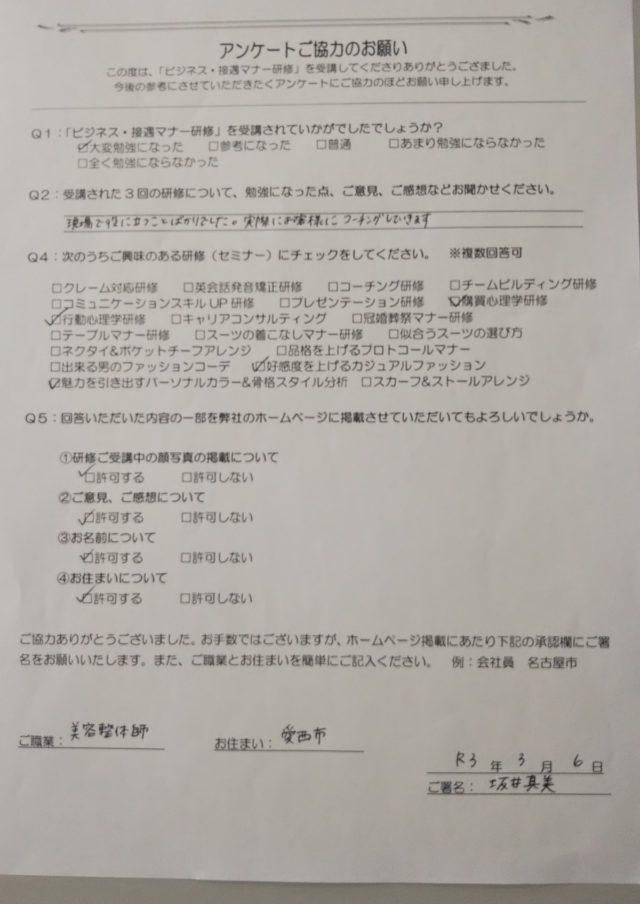株式会社昭真会 スタッフの皆様にビジネス・接遇マナー研修 12