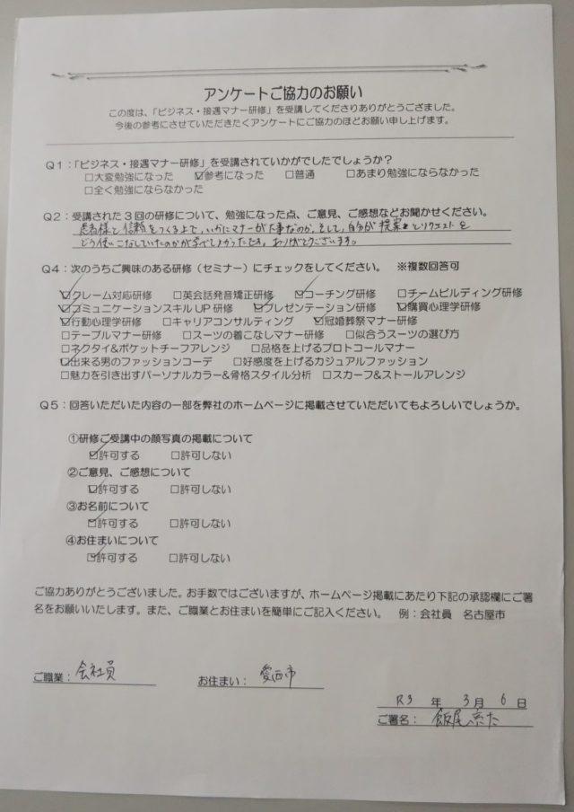 株式会社昭真会 スタッフの皆様にビジネス・接遇マナー研修 20