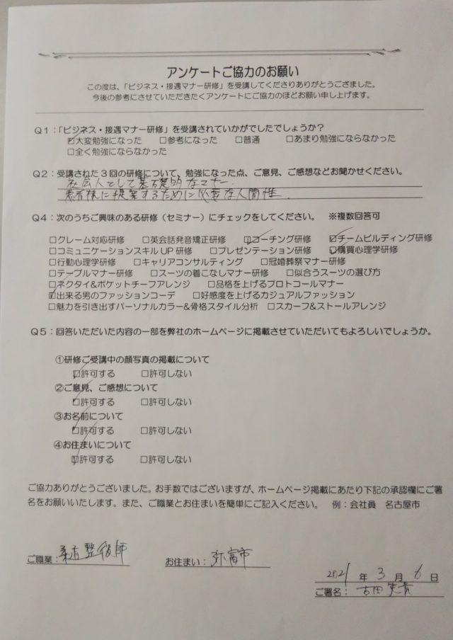 株式会社昭真会 スタッフの皆様にビジネス・接遇マナー研修 8
