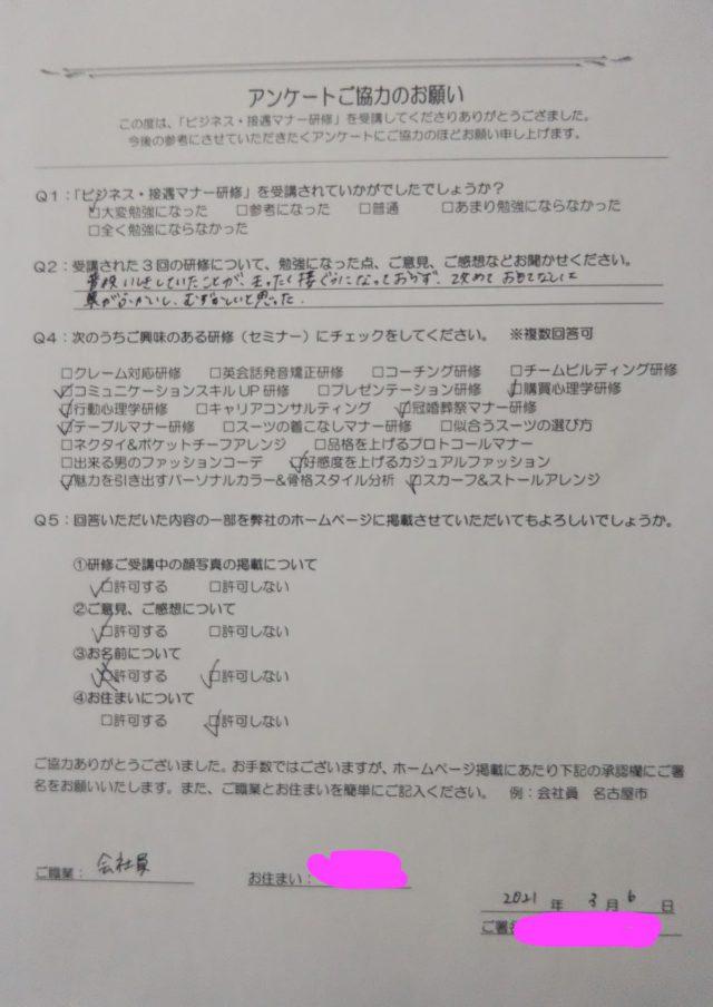 株式会社昭真会 スタッフの皆様にビジネス・接遇マナー研修 15