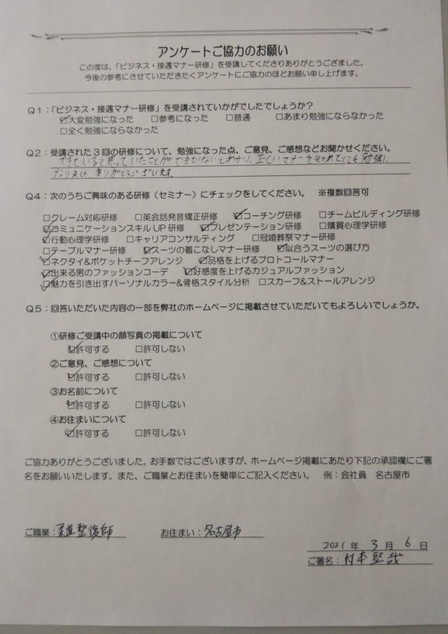 株式会社昭真会 スタッフの皆様にビジネス・接遇マナー研修 16